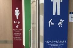 イオン板橋前野町店 男性トイレ(1F)のオムツ替え台情報