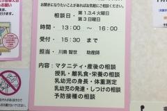 イトーヨーカドー 赤羽店(4F)の授乳室・オムツ替え台情報