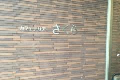 麻布大学 カフェテリアさくら(1F)の授乳室情報