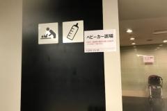 さいたまスーパーアリーナ(2F)の授乳室・オムツ替え台情報