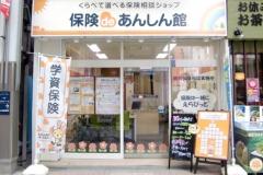 保険deあんしん館 大山ハッピーロード店(1F)