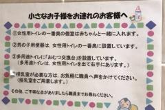 旭川市中央図書館(1F)の授乳室・オムツ替え台情報