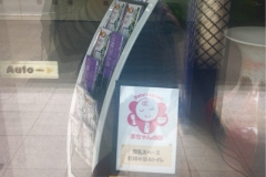 紫雲殿葬儀式場川名斎場(1F)の授乳室情報