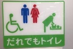 しまむら 稲沢ハーモニーランド店のオムツ替え台情報