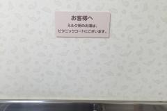 ベイシアあづみの堀金店(1F)の授乳室・オムツ替え台情報