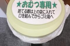 日産サティオ湘南綾瀬店(1F)の授乳室・オムツ替え台情報