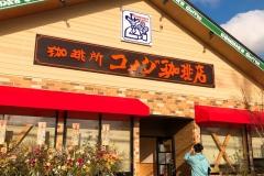 コメダ珈琲店 千葉東寺山店(1F)のオムツ替え台情報