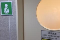 三ツ境相鉄ライフ(3F)の授乳室・オムツ替え台情報