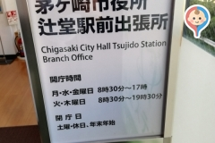 茅ヶ崎市役所 辻堂駅前出張所(2F)のオムツ替え台情報