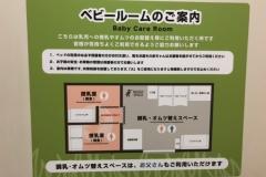 あまがさきキューズモール(3F)の授乳室・オムツ替え台情報