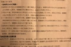 湯島児童館の授乳室・オムツ替え台情報