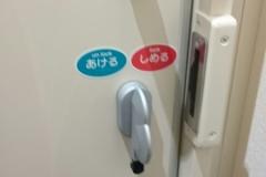 いすゞプラザ(1F)の授乳室・オムツ替え台情報