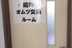 河津町商工会(2F)のオムツ替え台情報