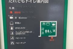 立川南駅(改札内)のオムツ替え台情報