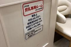 イオン西宮店(2F)の授乳室・オムツ替え台情報