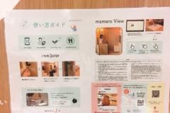 クイーンズイースト(4F)の授乳室・オムツ替え台情報