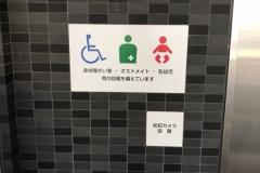 岡崎駅改札外(1F エスカレーター横 多機能トイレ)のオムツ替え台情報