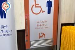 万代 山本店(1F)のオムツ替え台情報