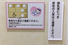 アリオ橋本(1F フードコート横)の授乳室・オムツ替え台情報