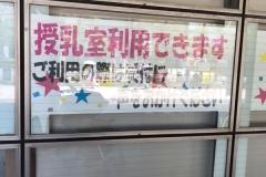 鎌倉生涯学習センター(1F)の授乳室・オムツ替え台情報