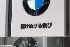 Yanase BMW 名古屋支店 新車ショールーム(1F)のオムツ替え台情報