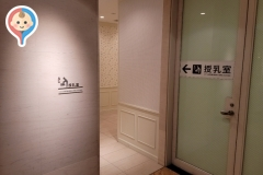 玉川高島屋S・C南館(B1)の授乳室・オムツ替え台情報