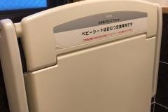 スシロー豊南店のオムツ替え台情報