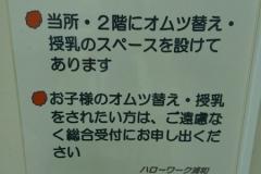 浦和公共職業安定所(2F)の授乳室・オムツ替え台情報
