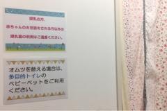 フラワーパーク江南(クリスタルフラワー1階)の授乳室・オムツ替え台情報