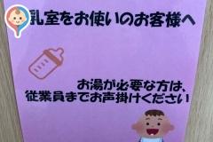 吉徳の人形 名古屋店(1F)の授乳室・オムツ替え台情報