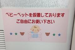 ヤマダ電機 テックランドおゆみ野店(1F)のオムツ替え台情報