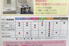 ゲートタワーモール(4F)の授乳室・オムツ替え台情報