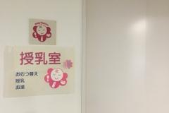 山口市役所(1F)の授乳室・オムツ替え台情報