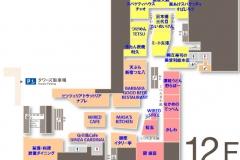 JRゲートタワー(12Fエレベーター近く)の授乳室・オムツ替え台情報