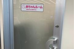バースデイつつみ野店(1F)の授乳室・オムツ替え台情報