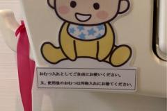 宮城トヨタ自動車株式会社 古川店のオムツ替え台情報