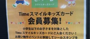 タイム広店のオムツ替え台情報
