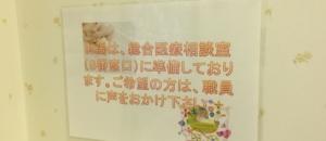 東京山手メディカルセンター(1F)の授乳室・オムツ替え台情報
