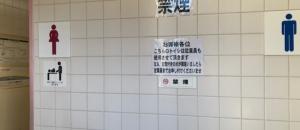 いなげや 狛江東野川店(1F)のオムツ替え台情報