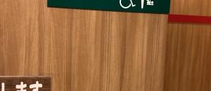 かま栄 工場直売店(1F)のオムツ替え台情報