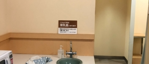 富山大和(4F)の授乳室・オムツ替え台情報