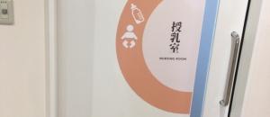 道の駅国見の授乳室情報