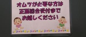 文京区スポーツセンター(2F)の授乳室・オムツ替え台情報