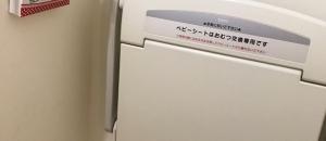 サカタ・ベビー&マタニティ(1F)のオムツ替え台情報