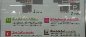 赤ちゃんの部屋(2F)の授乳室・オムツ替え台情報