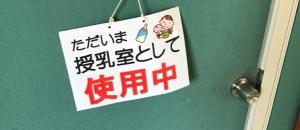 東京ドイツ村の授乳室・オムツ替え台情報
