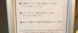 リンツ ショコラ カフェ 自由ヶ丘店(3F)のオムツ替え台情報