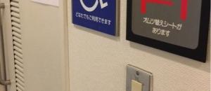 浪速区役所(3F)の授乳室・オムツ替え台情報