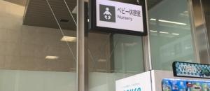 新青森駅(改札内)(待合室内)の授乳室・オムツ替え台情報