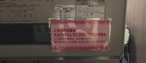 パレマルシェ神宮(4F)の授乳室・オムツ替え台情報
